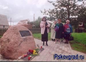 """открытие памятника """"Памяти Псковичей - жертв Холокоста"""""""