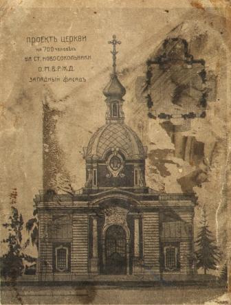 Новосокольники. Свято-Никольский храм