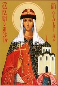 Святая Равноапостольная великая княгиня Российская Ольга, во Святом Крещении Елена
