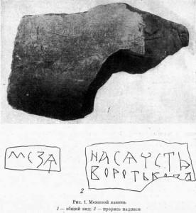 В.В. Седов Межевой камень XIV в. из Изборска