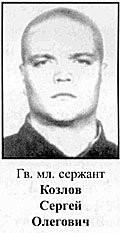 Козлов Сергей Олегович