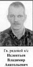 Ислентьев Владимир Анатольевич