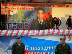Александр Михайлович Колгатин