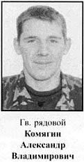 Комягин Александр